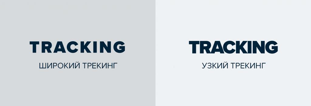 37-terminov-iz-veb-dizajna-kotorye-sdelayut-vas-umnee-nashego-dizajnera-tracking
