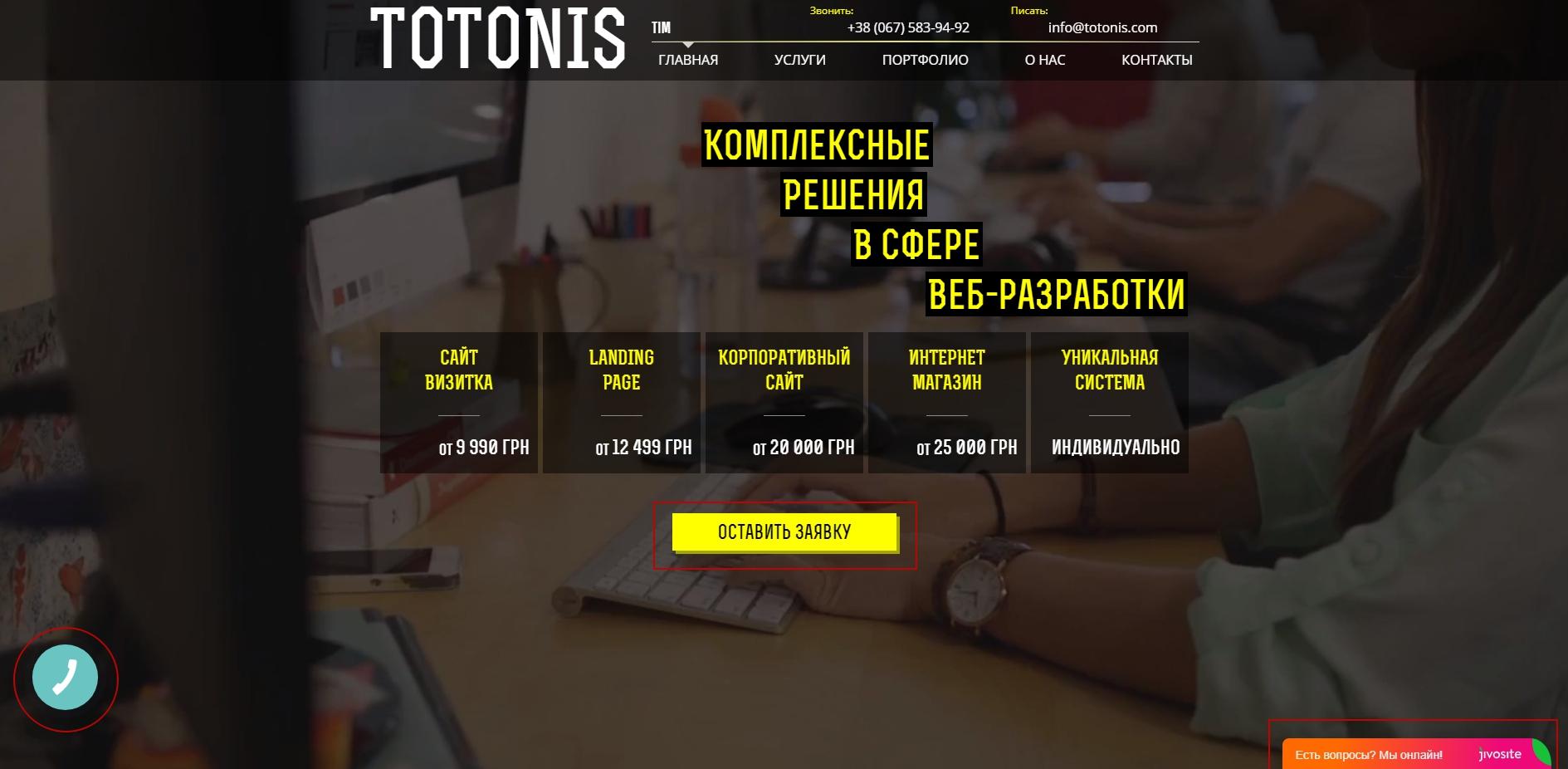 pochemu-vash-b2b-sajt-otpugivaet-klientov-kak-eto-ispravit-call-to-action