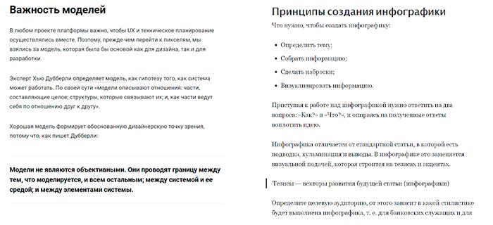 pochemu-vash-b2b-sajt-otpugivaet-klientov-kak-eto-ispravit-texts