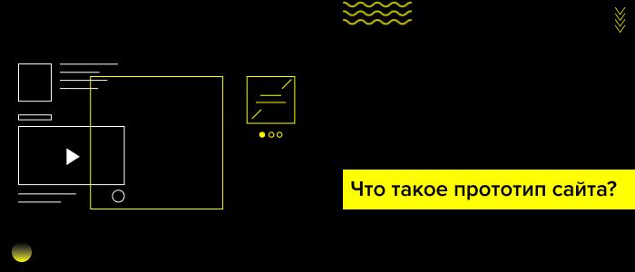 Что такое прототип сайта?