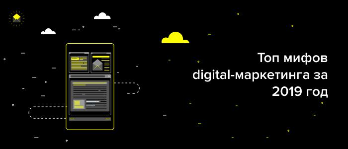 Топ мифов digital-маркетинга за 2019 год