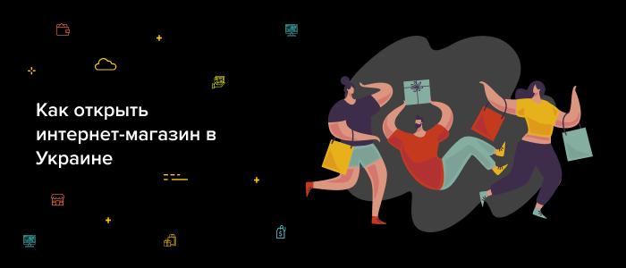 Как открыть интернет-магазин в Украине