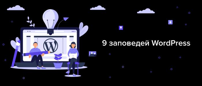9 заповедей WordPress
