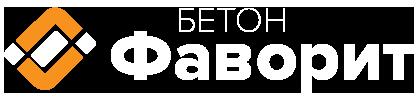 Фаворит Бетон