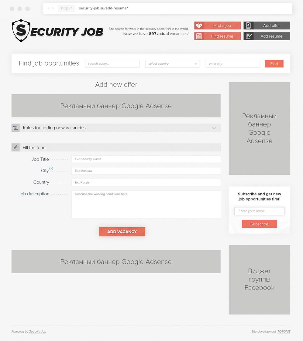 Страница добавления вакансии - дизайн