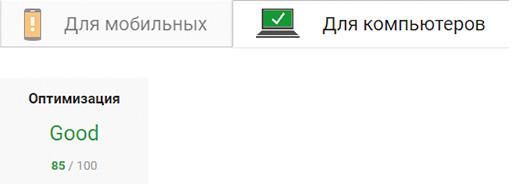 Скорость загрузки сайта - После