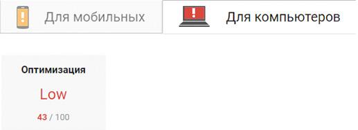 Скорость загрузки сайта - До