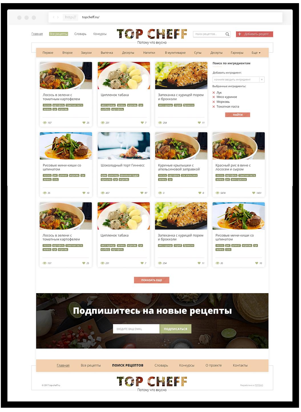 Главная страница сайта Topcheff