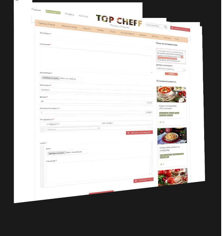 Лучший сайт с рецептами